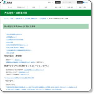 http://www.env.go.jp/air/osen/pm/info.html
