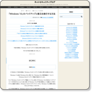 http://www.japan-secure.com/entry/about_creating_a_backup_image_of_Windows_10.html