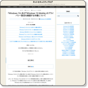 http://www.japan-secure.com/entry/for_privacy_settings_of_Windows_10.html