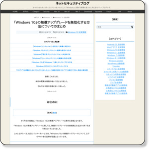 http://www.japan-secure.com/entry/how_to_disable_a_free_upgrade_of_Windows_10.html