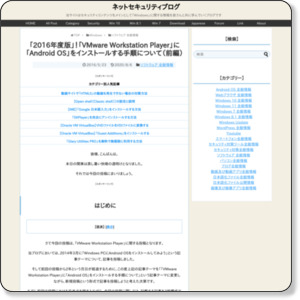 http://www.japan-secure.com/entry/how_to_install_the_Android_OS_in_VMware_Workstation_Player.html