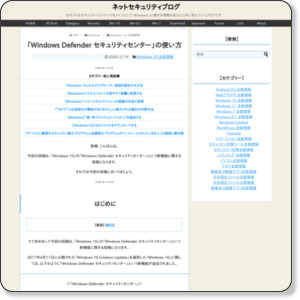 http://www.japan-secure.com/entry/how_to_use_Windows_Defender_in_Windows_10.html