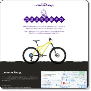 自転車の 自転車 日本橋 ショップ : ワークショップ モンキー