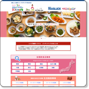 http://www.nasluck-kitchen.jp/english/recipe/index.asp?cd=3,5&menu_id=000097