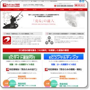http://www.netshop-soken.co.jp/