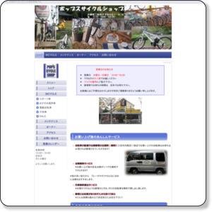 兵庫県三田市の自転車ショップ ... : 神戸 中央区 自転車屋 : 自転車屋