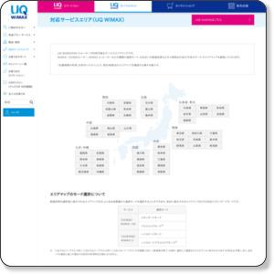 http://www.uqwimax.jp/service/area/