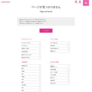 ↑ キレイモ 公式サイト