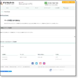 http://digital-write.jp/indexscan.html