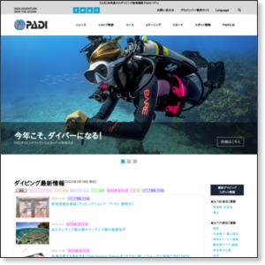 http://www.padi.co.jp/