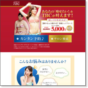 エステサロン TBC