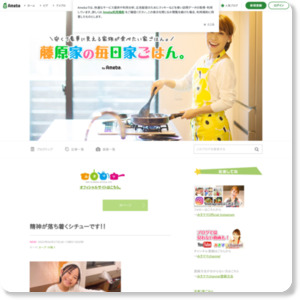 http://ameblo.jp/mamagohann/