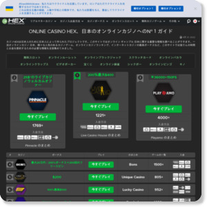 HEXジャパン | ギャンブル世界の案内