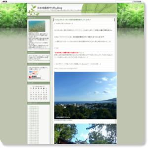 日本全国旅そうだんBlog
