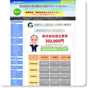 会社設立名古屋/名古屋市の後藤克己税理士事務所