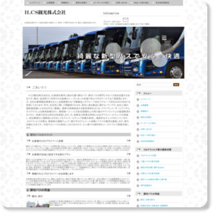 H.CS観光株式会社-北海道札幌の観光バス会社
