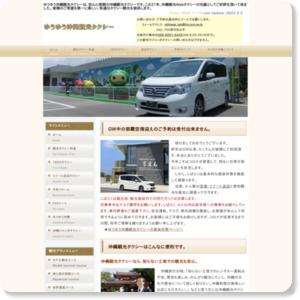ゆうゆう沖縄観光タクシー