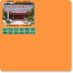 三河国 太平山 安国寺