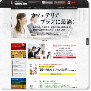 ビジネス ディベート NPO法人 BURNING MIND
