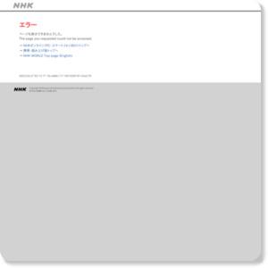 NHK 「にっぽん縦断 こころ旅」