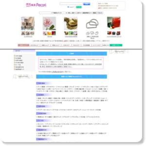 雑貨ショップ検索Pecori