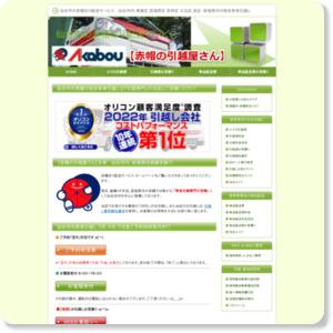 【赤帽の引越屋さん】仙台市の赤帽ほり配送サービス