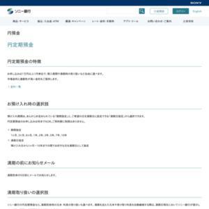 ソニー銀行 円定期預金