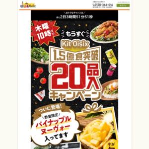 食品宅配Oisix(おいしっくす)