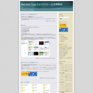Movable Type 3.2 導入手順