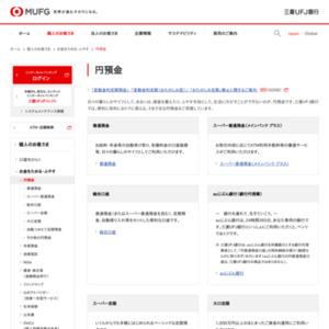 三菱東京UFJ銀行 スーパー定期