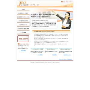 日本語教育キャリアサービス