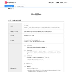 ジャパンネット銀行 ネット定期