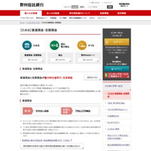 野村信託銀行 野村ホームバンキング自由金利型定期預金