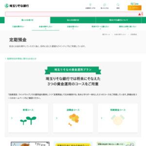 埼玉りそな銀行 スーパー定期