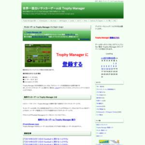 世界一面白いサッカーゲームは Trophy Manager