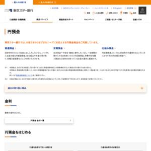 東京スター銀行 スターワン円定期預金