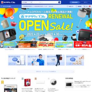 ヤマダ電機web.com
