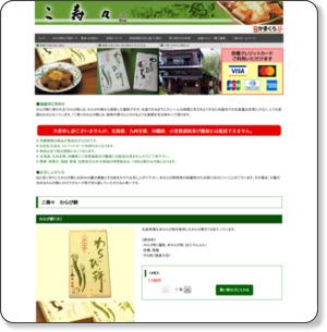 http://kamakura-brand.com/kosuzu/