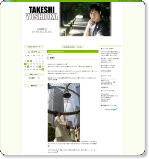 http://blog.livedoor.jp/takeshi_yoshioka/archives/52642558.html