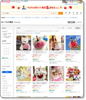【ぬいぐるみ電報】」Yahoo!ショッピングおすすめページ!