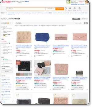 【ミュウミュウ】」Yahoo!ショッピングおすすめページ!