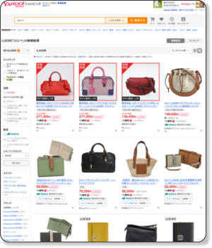 【ロエベ】」Yahoo!ショッピングおすすめページ!