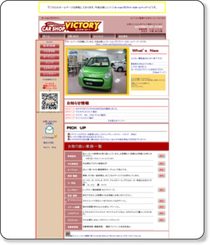 http://www.carshopvictory.com/