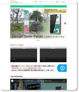 http://www.ecofuture.co.jp/
