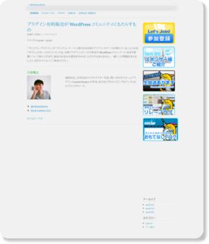 https://2012.tokyo.wordcamp.org/session/premium-plugin/