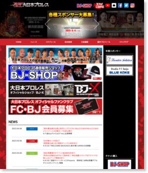 大日本プロレス official website