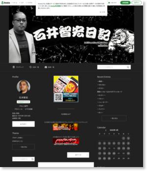 石井智宏オフィシャルブログ「石井智宏日記」Powered by Ameba