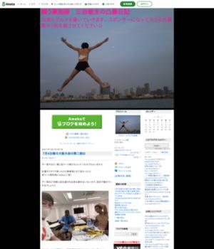 闘う薬剤師 三谷敏生の凸暴日記
