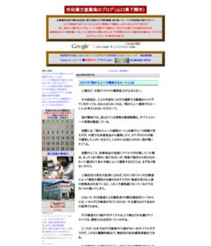 山口県下関市の漢方薬局『村田漢方堂薬局』の近況報告