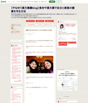 【おうちde漢方】 薬剤師が伝える、女性と家族のための漢方の知恵